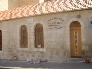 Noam Eliezer, Jerusalem